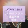 24thシングル選抜発表感想