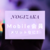 Mobile会員メリットなに?