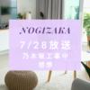 7/28放送 乃木坂工事中感想