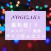 最新版!!メンバー、楽曲サイリウムカラー